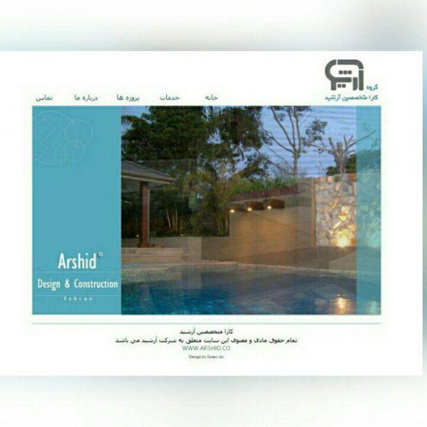 طراحی وب سایت متخصص آرشید