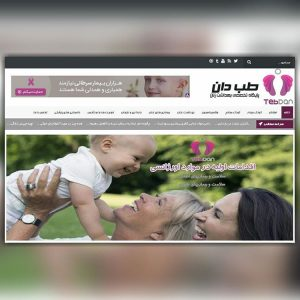 طراحی وب سایت پایگاه تخصص سلامت
