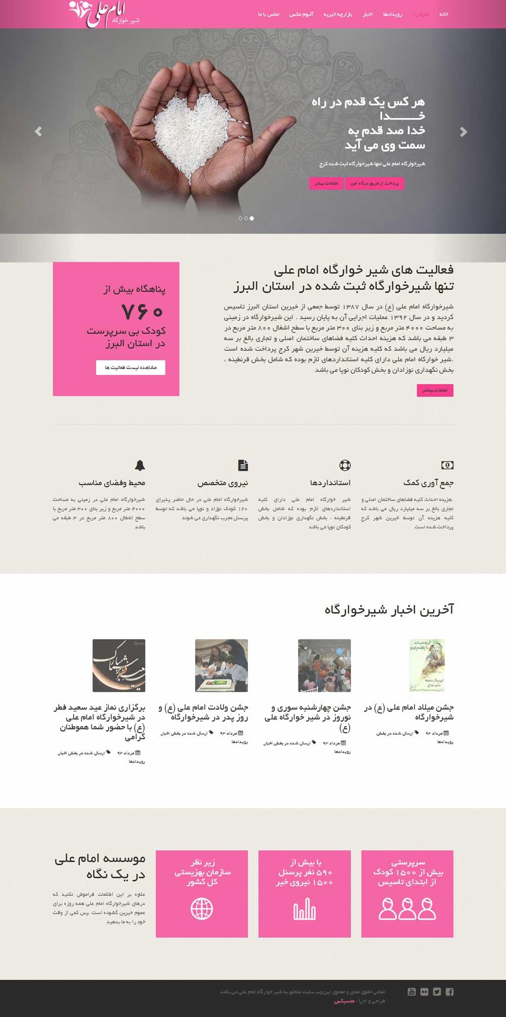 سایت خیریه
