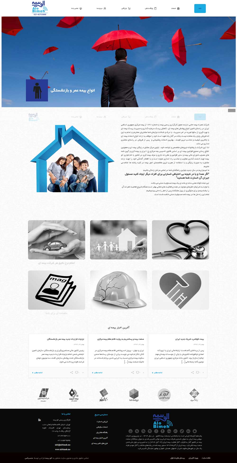 طراحی وبسایت کرج