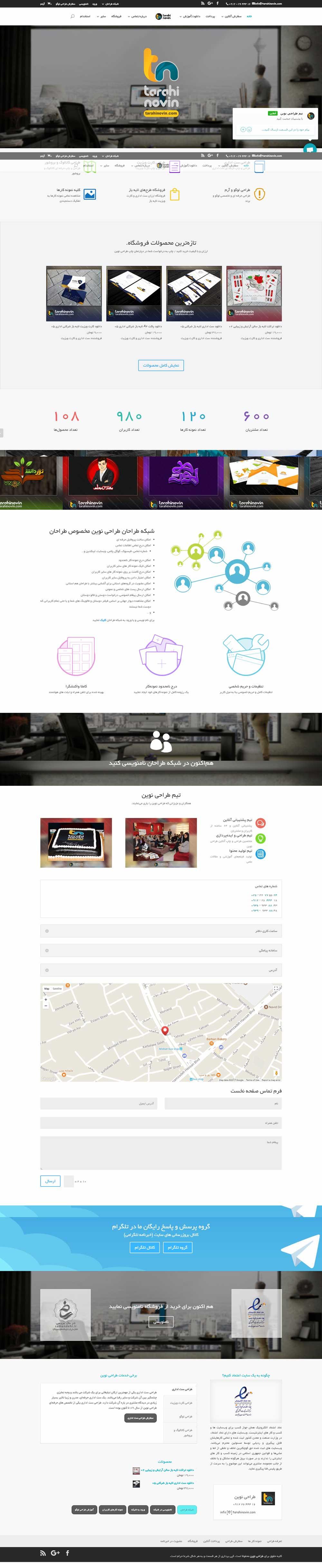 وبسایت شرکتی در کرج