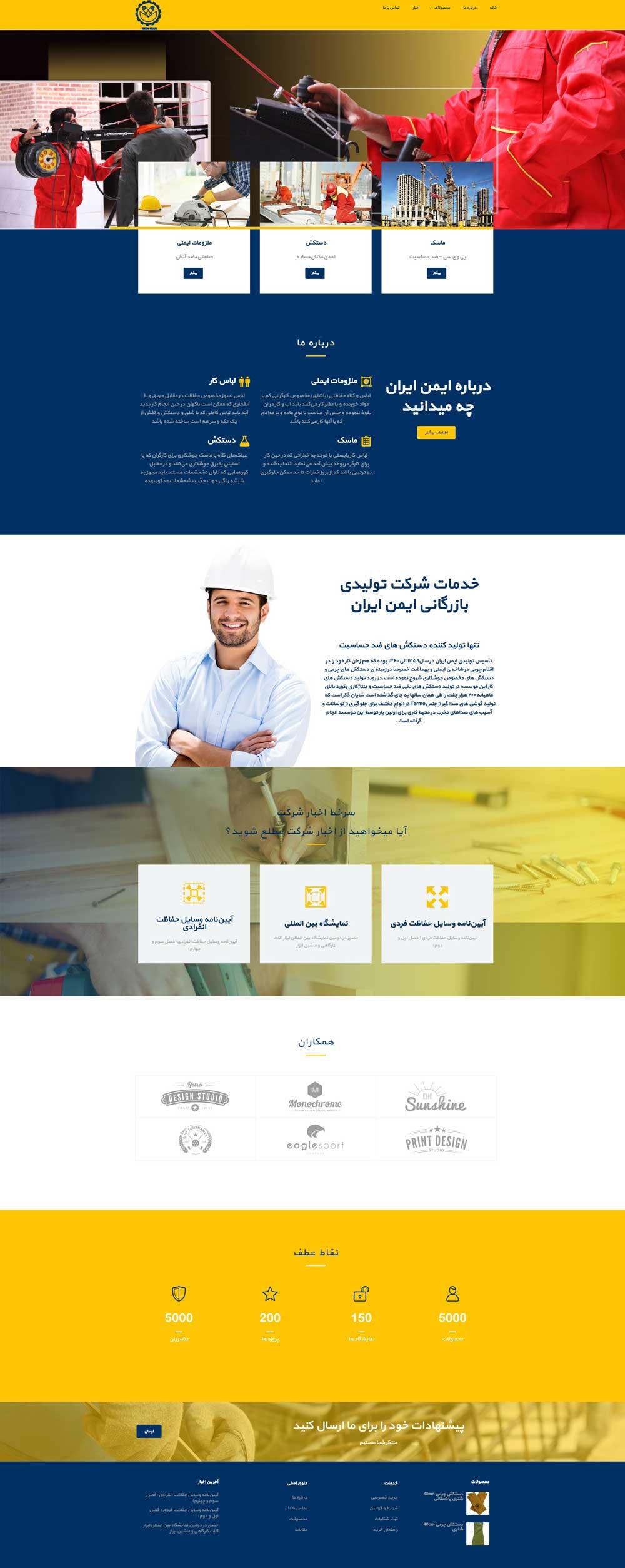 وب سایت شرکتی