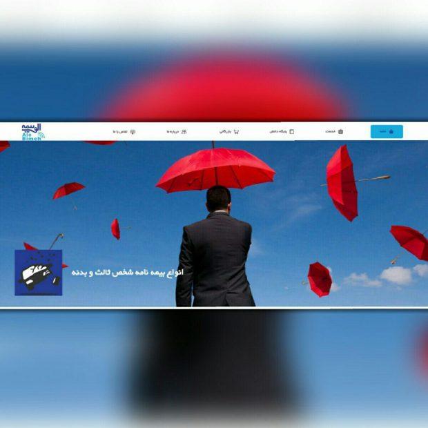 طراحی وب سایت الو بیمه