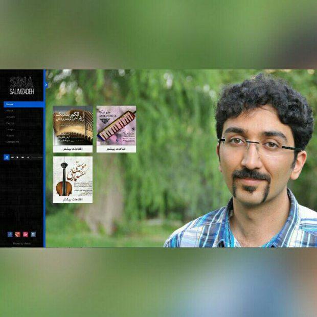 طراحی وب سایت سینا سلیم زاده