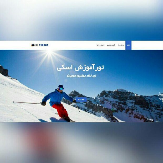 طراحی وب سایت تور آموزشی اسکی