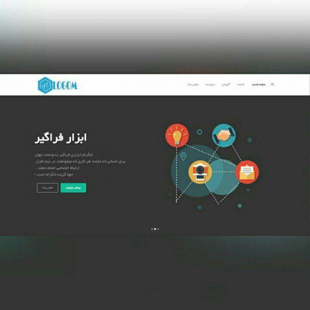 طراحی وب سایت شرکتی لوگوم