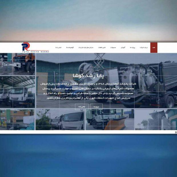 طراحی وب سایت پایارشدکوشا