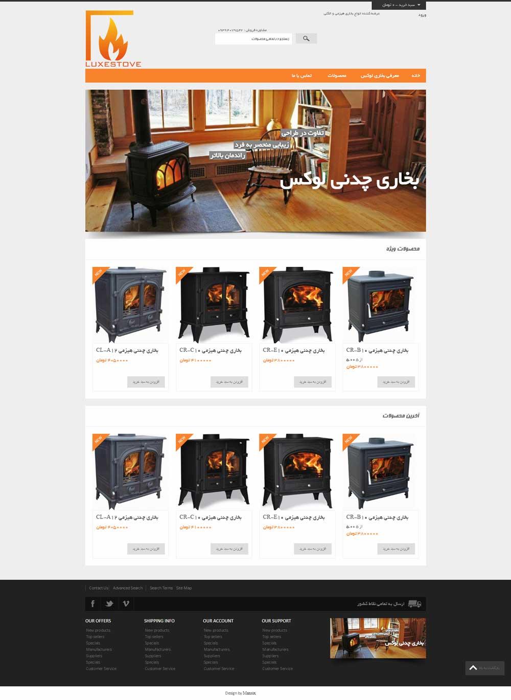 سایت فروشگاه