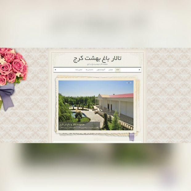 طراحی وب سایت تالار باغ بهشت
