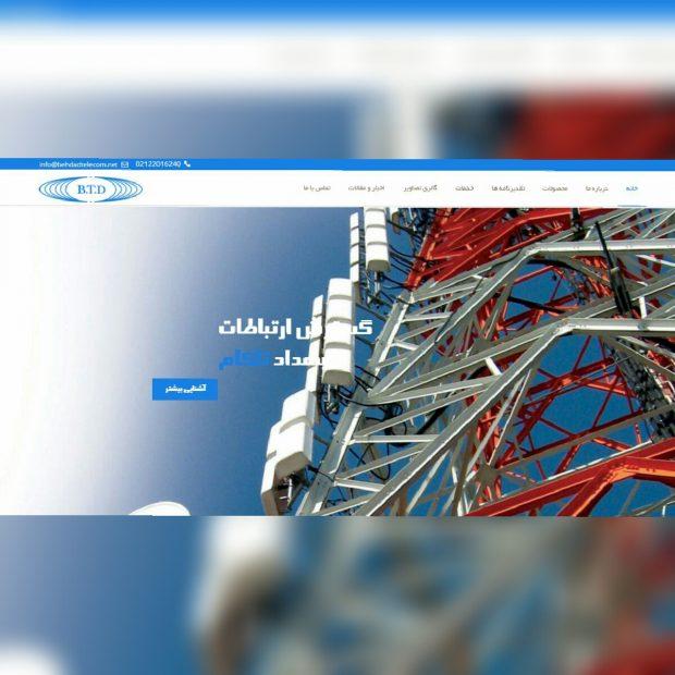 طراحی وب سایت گسترش ارتباطات بهداد تلکام