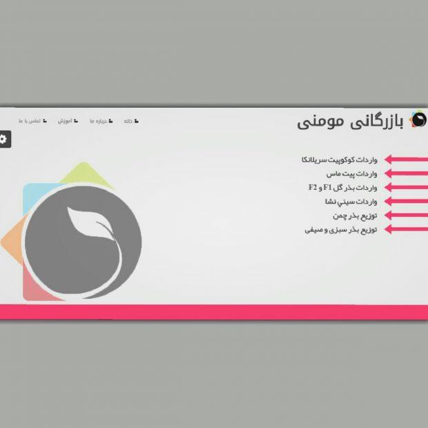 طراحی وب سایت موسسه كشاورزي مومني