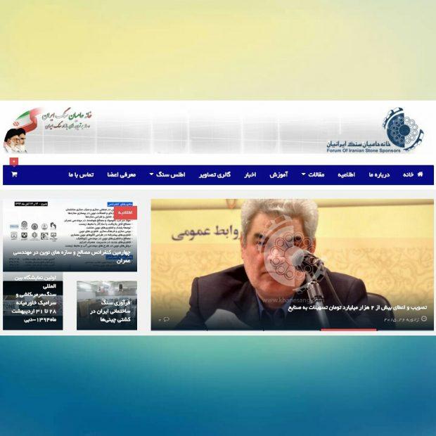 طراحی وب سایت خانه حامیان سنگ ایران