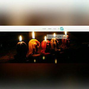 طراحی وب سایت فروشگاهی شمع سازی کپیتال