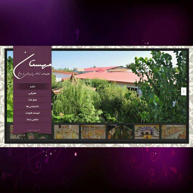 طراحی سایت شرکتی باغ تالار مهستان