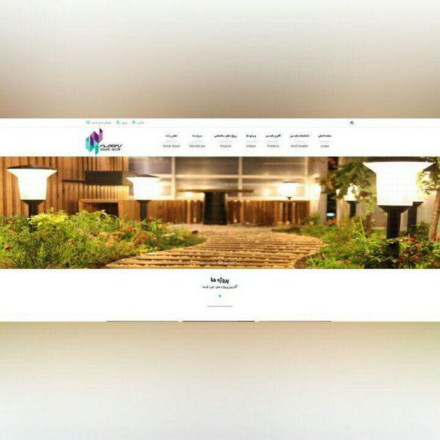 طراحی وب سایت سازه صدر