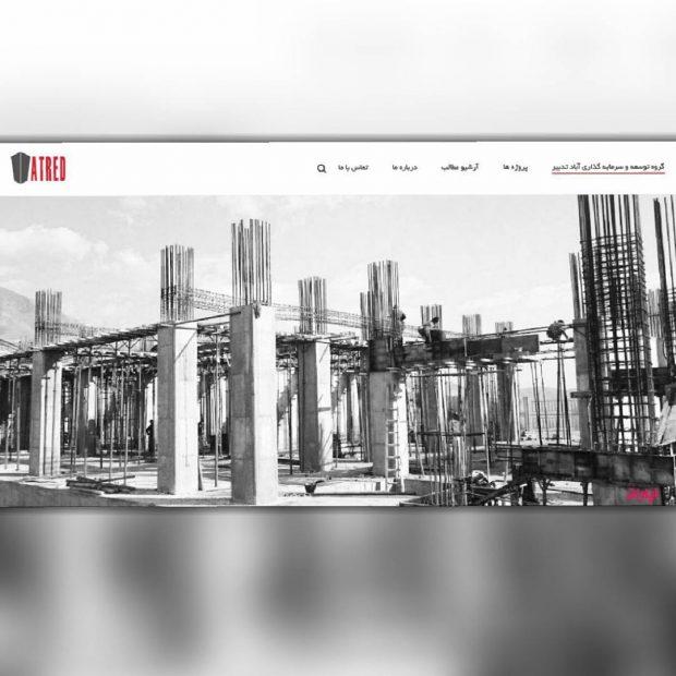 طراحی وب سایت شرکتی آترد