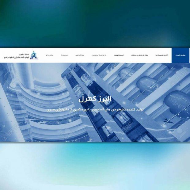 طراحی وب سایت شرکتی البرز کنترل