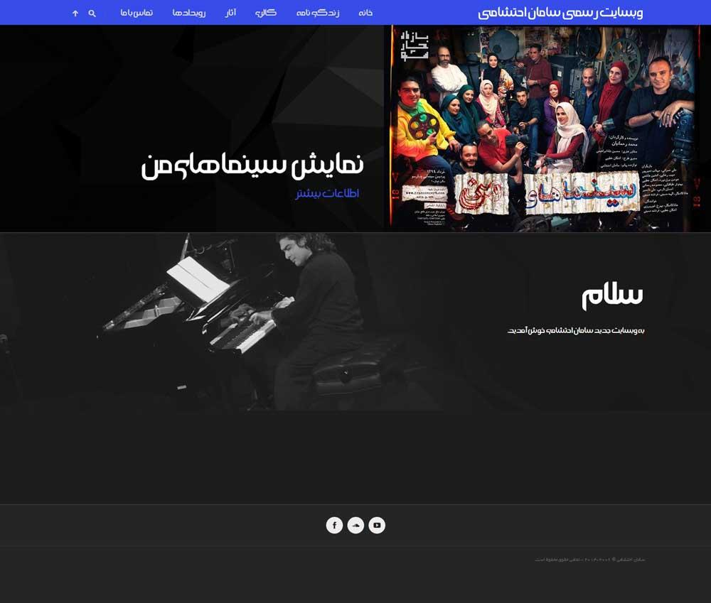 طراحی سایت شخصی در کرج