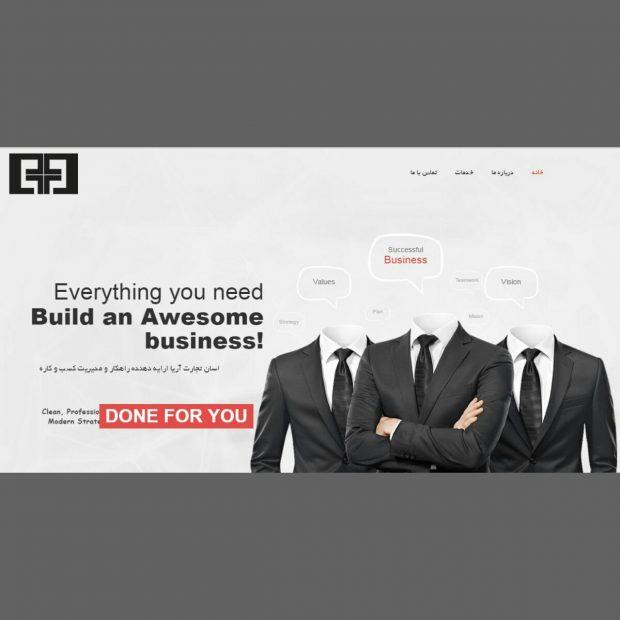 طراحی وب سایت آسان تجارت آریا