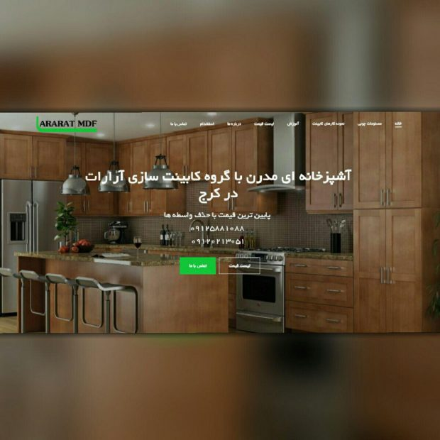 طراحی سایت شرکتی کابینت سازی آرارات