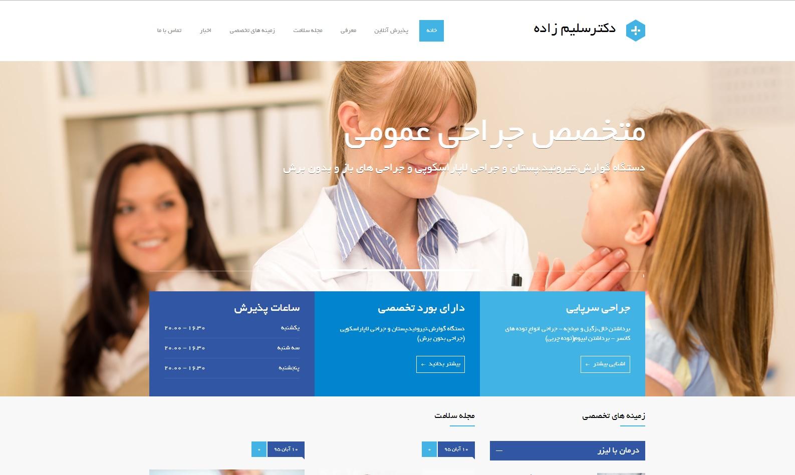 طراحی وب سایت دکتر جواد سلیم زاده