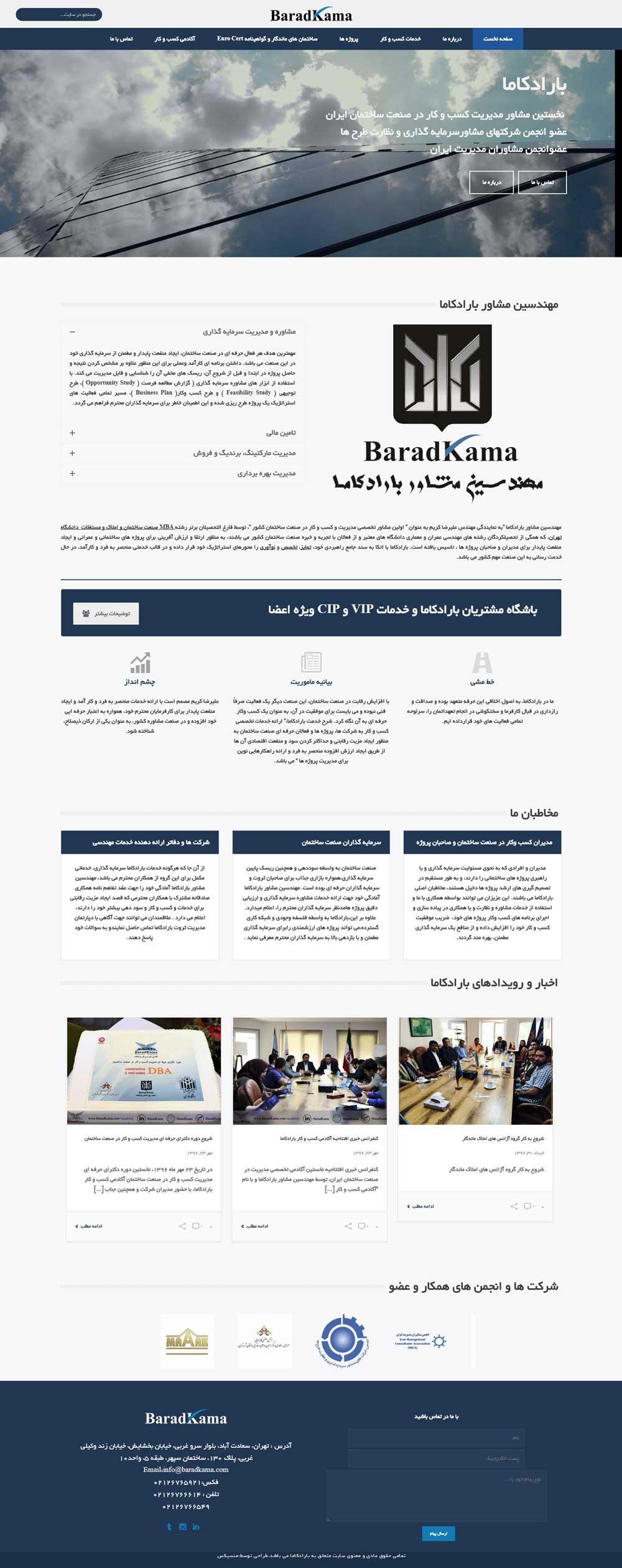 طراحی وب