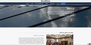 وب سایت بارادکاما