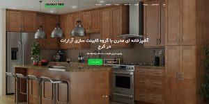 وب سایت کابینت سازی آرارات