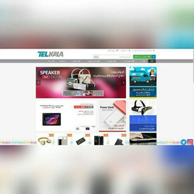 طراحی سایت فروشگاهی تل کالا