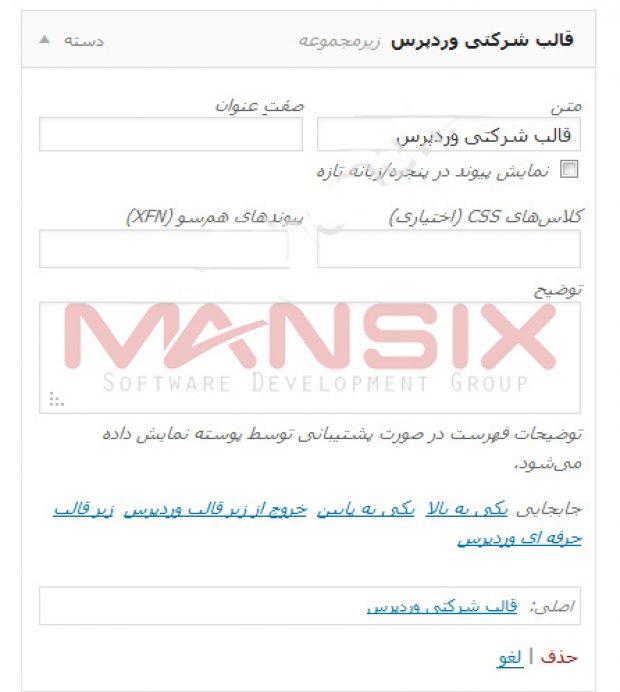 menu-in-wordpress-site