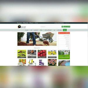 طراحی وب سایت فروشگاه بذر