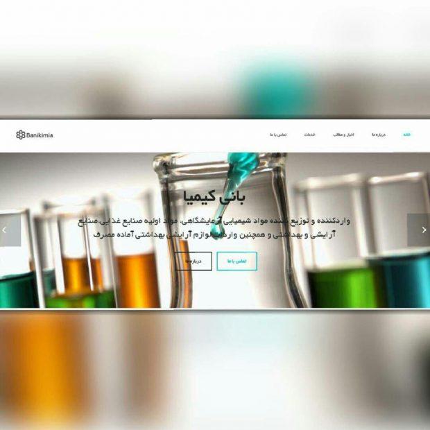طراحی وب سایت شرکتی بانی کیمیا