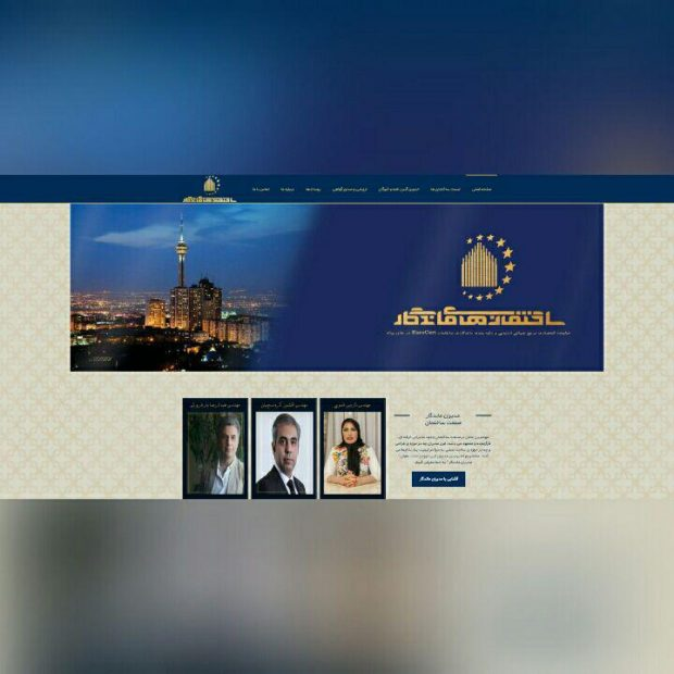طراحی وب سایت شرکتی ساما ایران