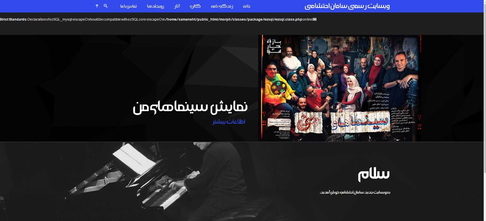 طراحی سایت سامان احتشامی