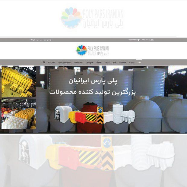 طراحی وب سایت پلی پارس ایرانیان