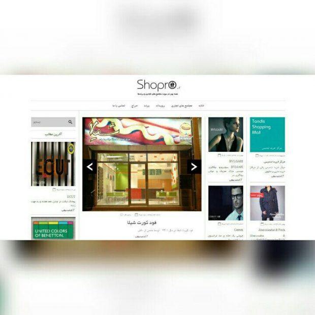 طراحی وب سایت شاپرو