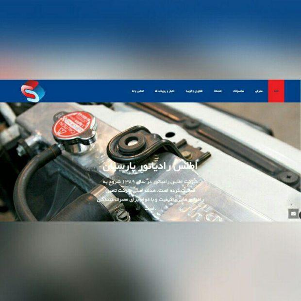 طراحی وب سایت شرکتی اطلس رادیاتور