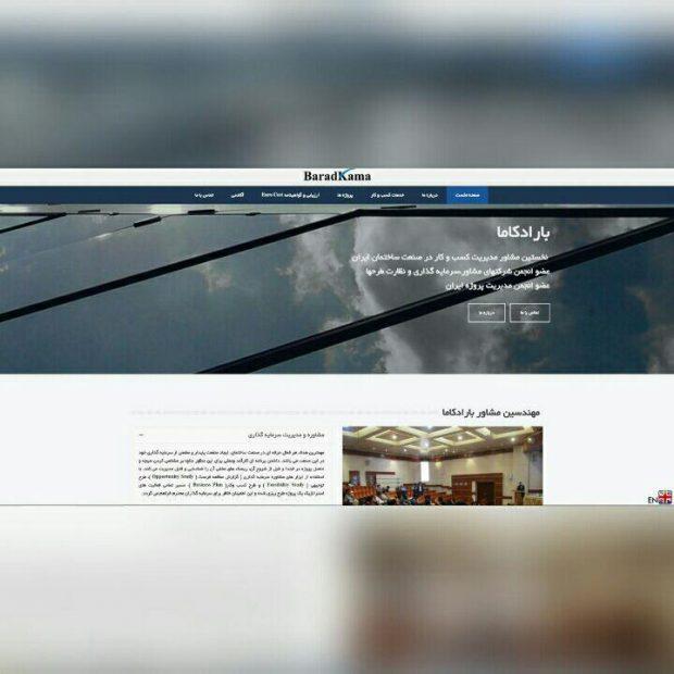 طراحی وب سایت شرکتی بارادکاما
