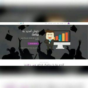 طراحی وب سایت برنامک