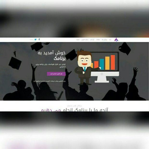طراحی وب سایت شرکتی برنامک