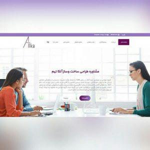 طراحی وب سایت تیم آلکا