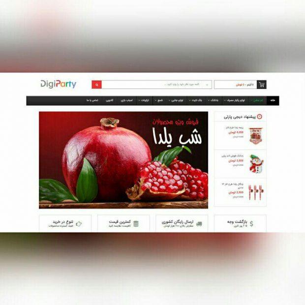 طراحی وب سایت فروشگاهی دیجی پارتی