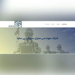 طراحی وب سایت شرکت سروش پی سازه