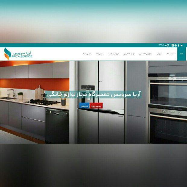 طراحی وب سایت شرکتی آریا سرویس