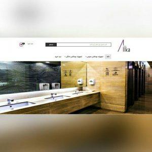 طراحی وب سایت فروشگاهی تیم آلکا