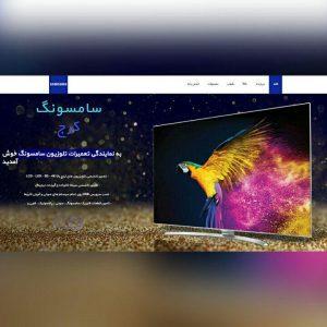طراحی وب سایت نمایندگی سامسونگ کرج