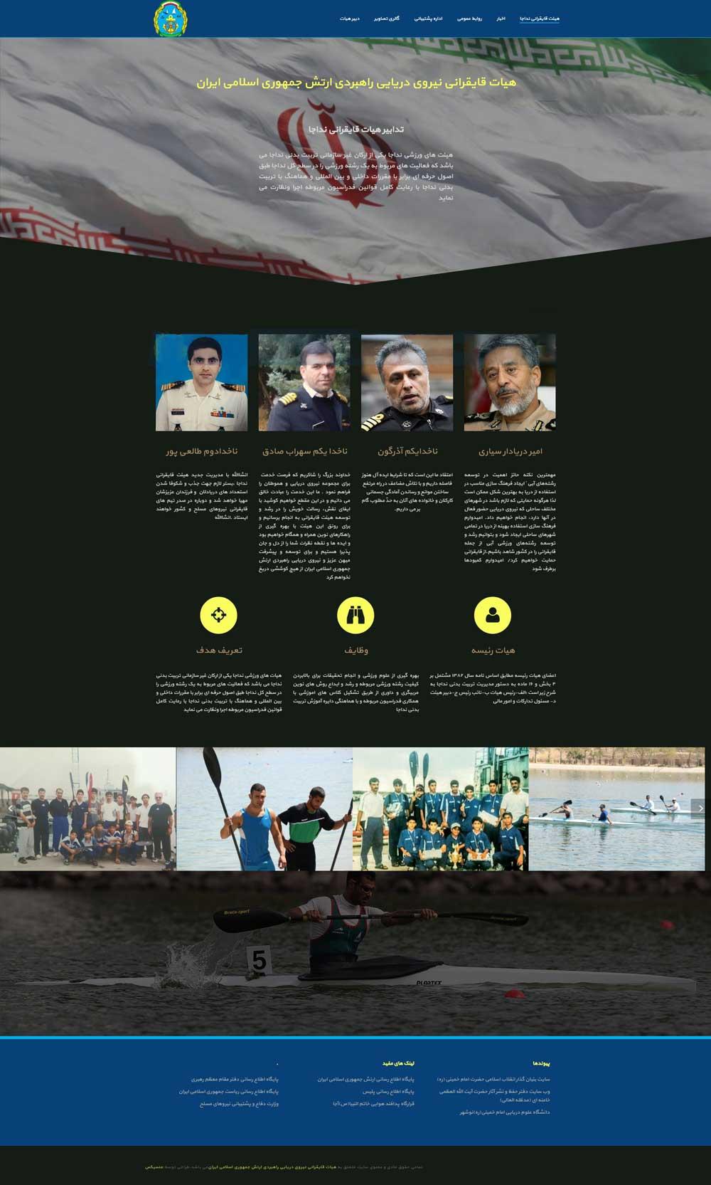 طراحی سایت نظامی