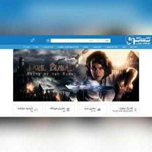 طراحی وب سایت فروشگاهی کشکول