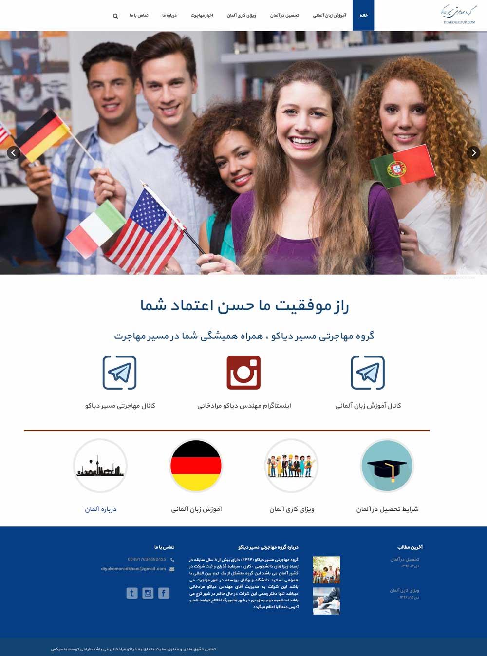 طراحی وب سایت مهاجرت