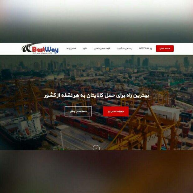 طراحی وب سایت خدمات حمل کالا bestway